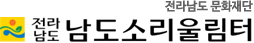 남도소리울림터